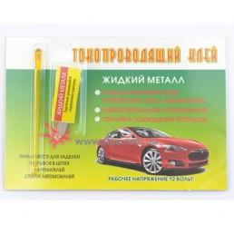 Струмопровідний клей РІДКИЙ МЕТАЛ (2г.)