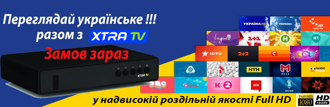 Українські телевізійні канали