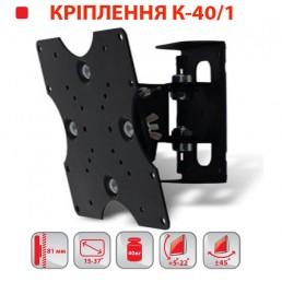 Кріплення LCD K-40/1 (15-37)