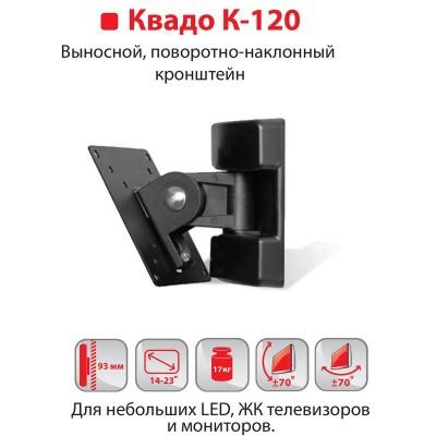 Кріплення LCD K-120